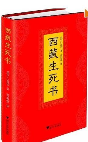 《西藏生死书》